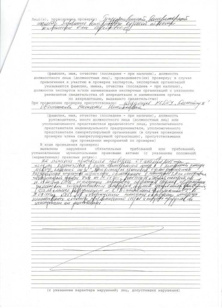 акт проверки с.2