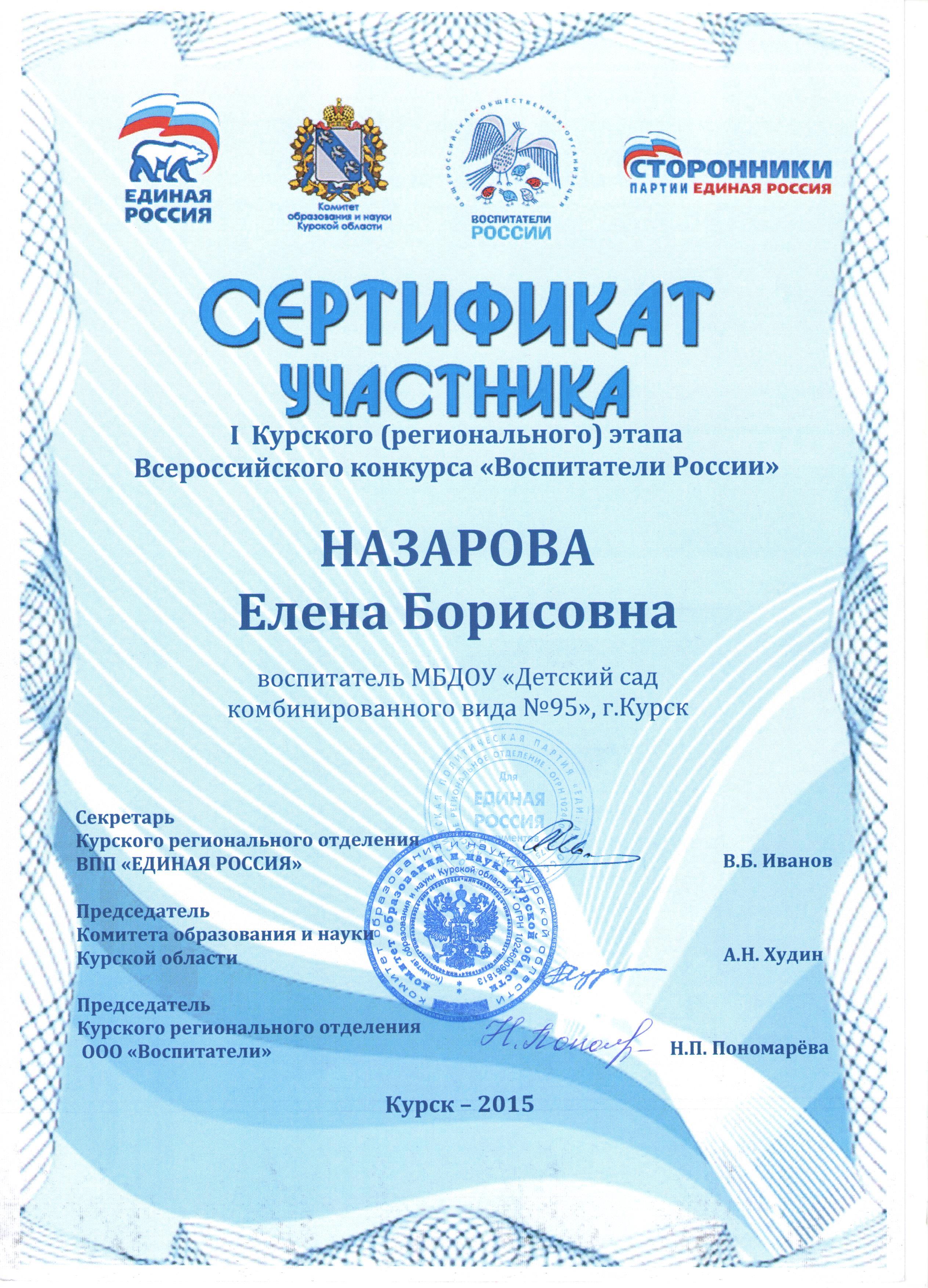 Воспитатели россии конкурс курск